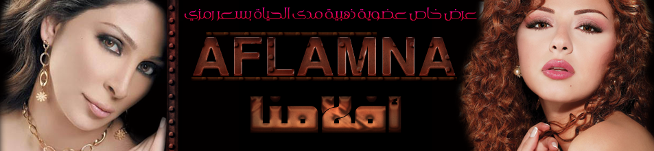 aflamna_banner