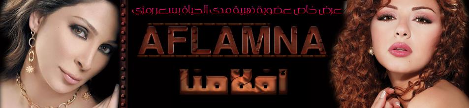 aflamna_banner
