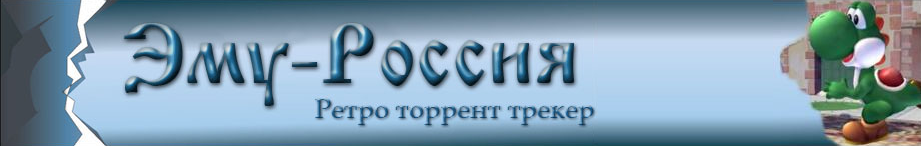 emu-russia_banner