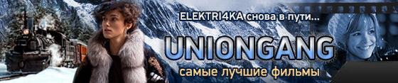 uniongang_banner