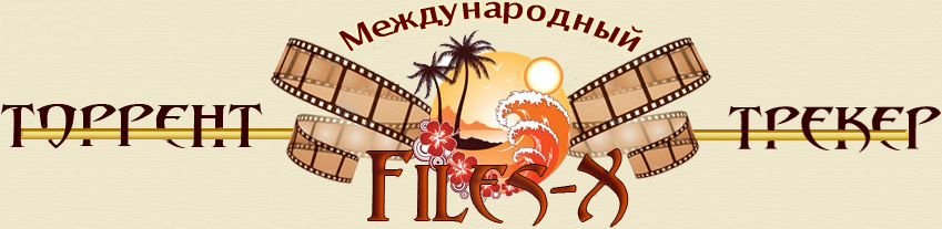 files-x_banner