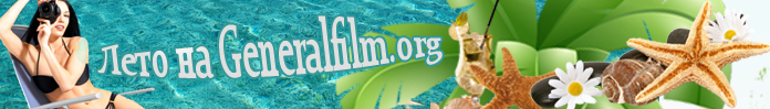 generalfilm_banner
