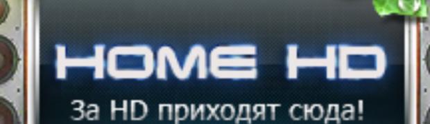 HOME-HD