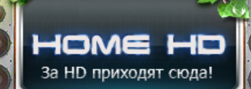 HOME-HD is Open for Limited Signup!
